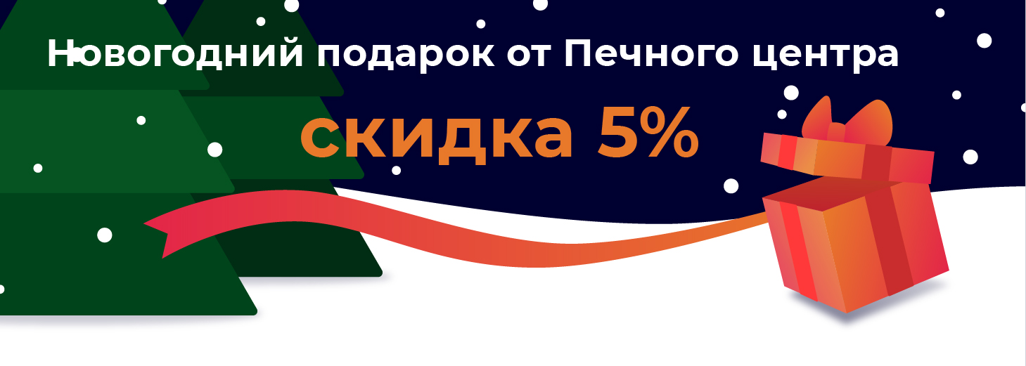 скидка 5% в печном центре